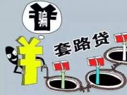 """广东警方成功打掉一""""套路贷""""犯罪团伙"""