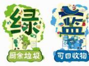 北京拟出新规:厨余垃圾分类不合格不收运