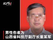 北京高校公寓1死1伤命案:山西省科技厅一副厅长受伤,一女子死亡