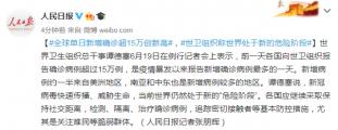 世卫组织称世界处于新的危险阶段 北京新冠与欧洲相关