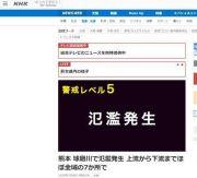 日本爆发特大洪灾