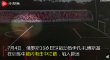 足球运动员射门时被一道闪电劈中,立刻瘫倒在地