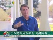 北京连续两天0新增 巴西总统确诊后面对记者摘口罩