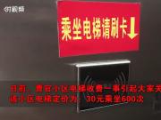 济南一小区乘电梯按次收费是怎么回事?原来是这样