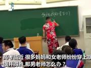 男老师穿旗袍祝高三学生旗开得胜