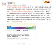 港府明确光复香港口号有港独含意 呼吁民众不要以身试法