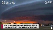 美国出现巨型圆盘状陆架云是怎么回事?终于真相了,原来是这样