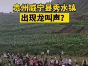 """贵州威宁秀水有""""龙叫"""",现场人山人海,引发全国网友关注!真相是…"""