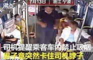 公交司机被锁喉高考生挺身而出