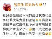 """""""港独""""媒体嘲讽前世界冠军改行送外卖,当事人发文回击"""