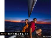 中国最牛夫妻:卖掉北京房产环球旅行,10年后回来发现赚了2个亿