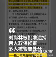 气功大师刘尚林被逮捕 逮捕真相是实在让人惊愕
