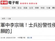 台湾19岁士兵扮警察性侵8名少女 还拍视频逼迫