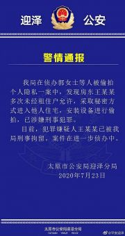 警方通报网传山西文旅厅官员偷拍女租客:已被刑拘