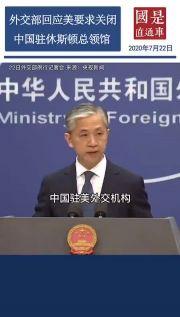 外交部:中国驻美外交机构和人员收到炸弹和死亡威胁