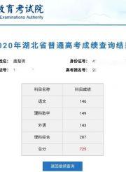 武汉超级美女学霸高考725分,巾帼不让须眉!取得优秀成绩的背后