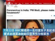 疫情导致家政人员无法工作,印度女子向莫迪请愿让男性分担家务