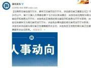 王贺胜被免去湖北卫健委主任职务 临危受命空降湖北5个月