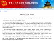 中国驻休斯敦总领事发表公开信