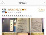 """吉林省公安厅回应副厅长写平安经 到底是什么""""神书""""?"""