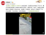 重庆武隆人行道垮塌行人掉入坑中:已送医无生命危险