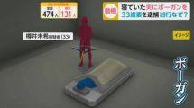 日本女子试图射杀熟睡中丈夫 没射中反被丈夫制服