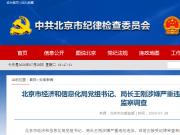北京市经济和信息化局党组书记、局长王刚涉嫌严重违纪违法被查