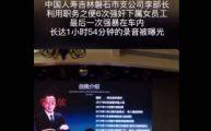 分公司高管涉嫌 6 次强奸女职员?中国人寿回应
