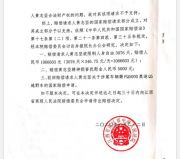 男子无罪被羁押3076天 不服抚慰金仅五千