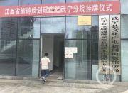 九江事业单位招考总分第1名无缘体检:被第二名举报出局