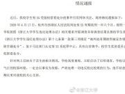 """浙大通报""""犯强奸罪学生被留校察看"""":因犯罪中止、具有自首情节"""