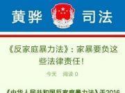 陕西禁止任何形式家暴 当受害人面临威胁时有权向公安机关报案