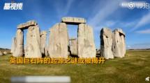 英国巨石阵石料来源之谜被揭开,和外星人无关!网友:英语书该改了