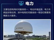 历史性一刻!北斗三号全球卫星导航系统正式开通