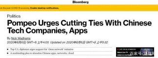 又搞事情?蓬佩奥威胁下架不可信任中国App,正努力清除TikTok和微信等应用程序