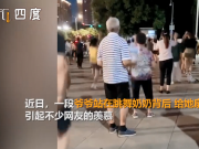 又让单身狗哭泣 奶奶跳舞爷爷在背后扇扇子 广场舞是啥