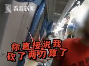 男子列车上猥亵女乘务员还挑衅民警