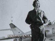 空军原司令员王海上将逝世 曾在朝鲜击落击伤9架敌机