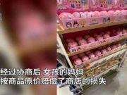 7岁女童商场偷拿玩具亲妈报警 行为过激还是教育得当?