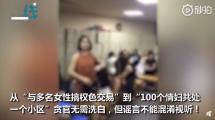 """""""金融巨贪""""的100名情妇坐满会议室被捕?真相来了"""