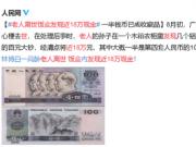 老人突然离世饭盒发现近18万现金,网友:成传家宝了