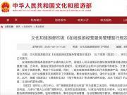 央视:大数据杀熟行为10月1日起明令禁止