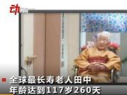 全球最长寿老人年龄达117岁260天 目标是120岁