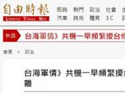 台媒:解放军战机从4个方向逼近台湾 还现一罕见情况