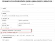 四川彭州一政府部门78万采购月饼,回应:合理合法