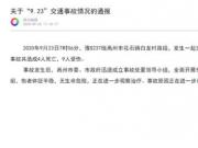 河南禹州一货车与面包车相撞,事故共造成4人死亡,9人受伤