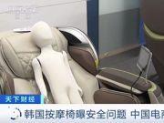 韩国问题按摩椅流入中国市场 价位在2.3万元左右