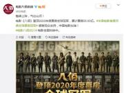 电影《八佰》登顶2020年度票房全球冠军 累计全国票房达28.83亿