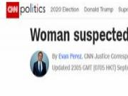 """一女子因涉嫌向特朗普寄""""毒信""""被捕"""