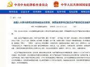 官方痛批赵正永:自行其是 无视组织一再教育挽救